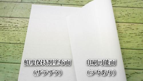鮮度保持剤塗布面と印刷可能面の違い