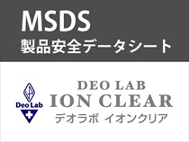t_msds_ionclear