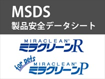 t_msds_miraclean