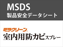 t_msds_mold_home