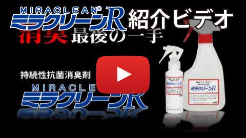 業務用消臭剤ミラクリーンR紹介ビデオ