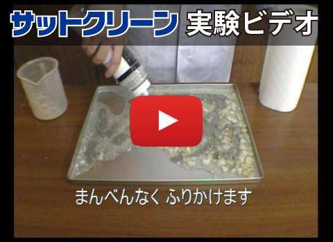 吐瀉物処理剤サットクリーン実験