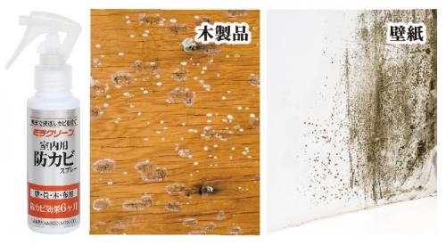木製品、壁紙の防カビに
