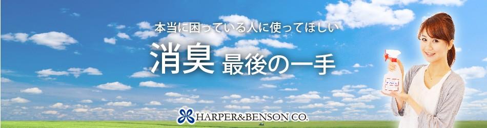 業務用消臭剤・抗菌剤のハーパーベンソン