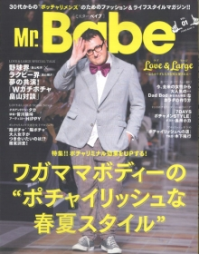 201603mrbabe_cover